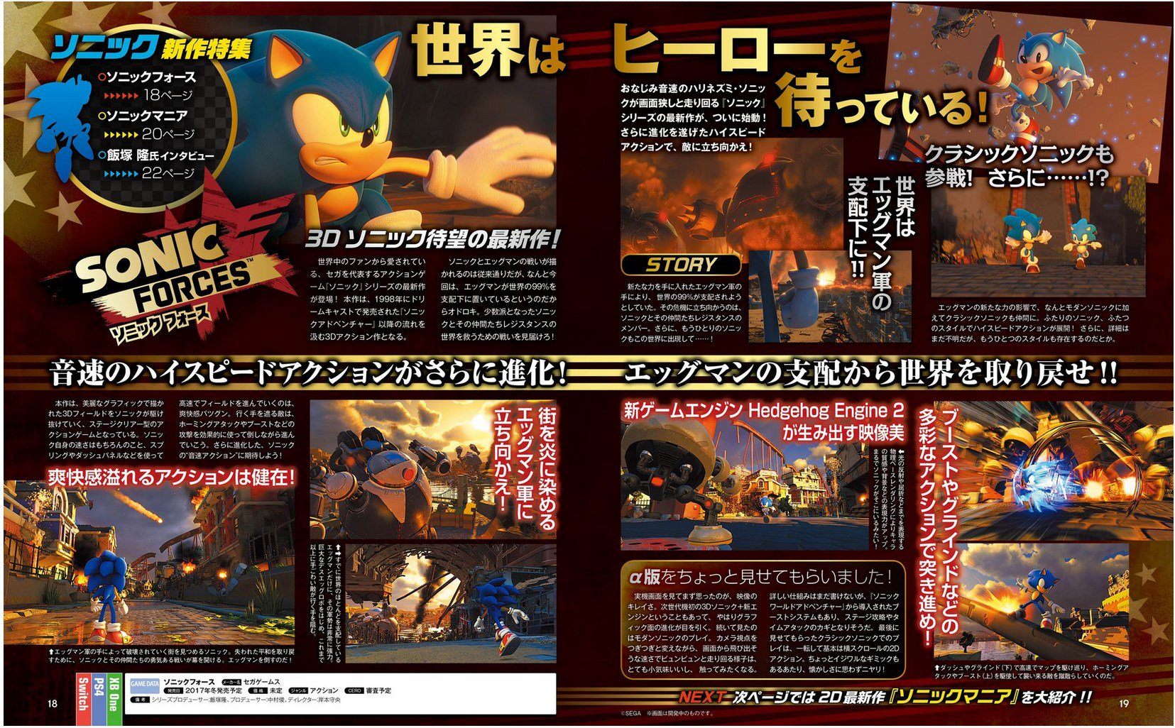Sonic Forces in Weekly Famitsu Magazine